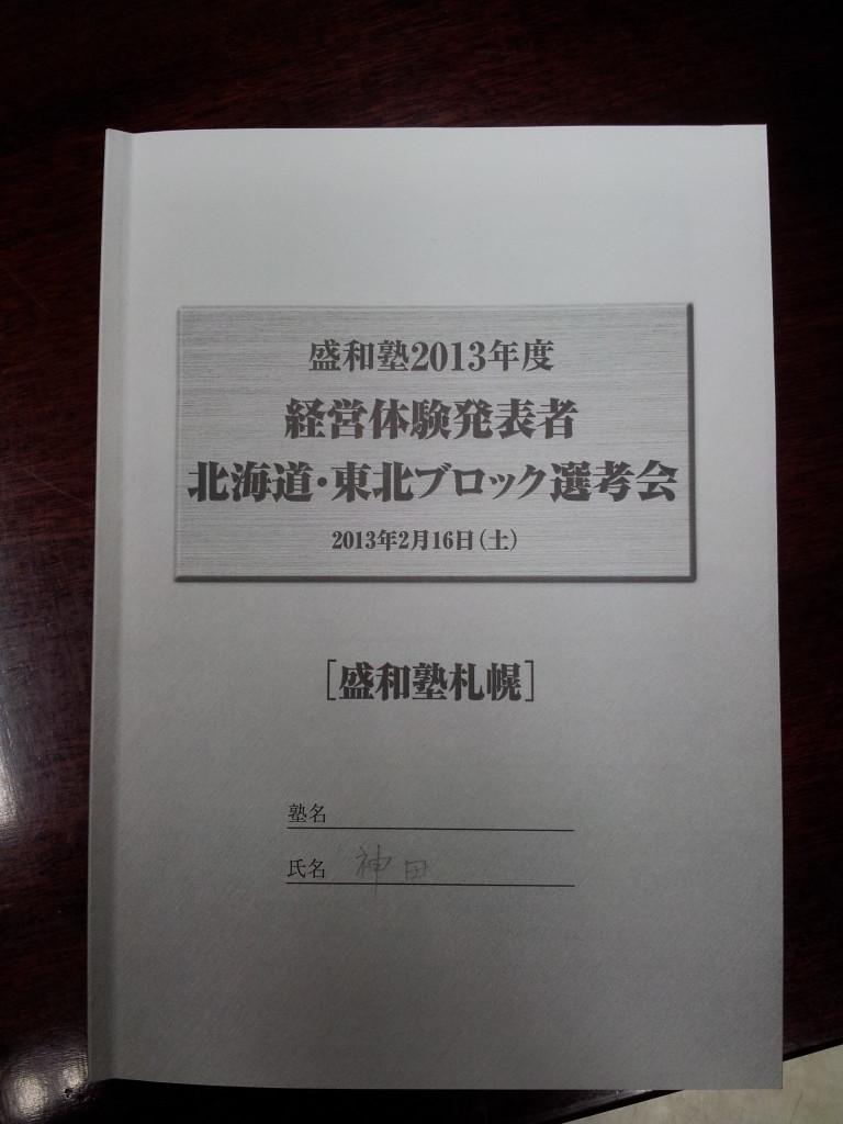20130218_155926
