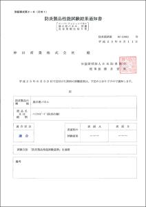 ハニリアルボード 防炎製品性能試験結果通知書 表