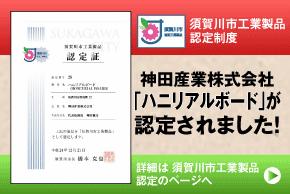 須賀川市工業製品認定