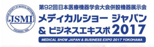 メディカルショージャパン&ビジネスエキスポ2017
