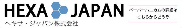 ヘキサジャパン
