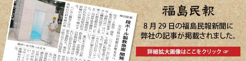 福島民報0829