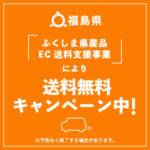「だんぼっち送料無料」再キャンペーン!!!