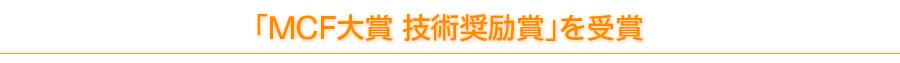 MCF大賞 技術奨励賞