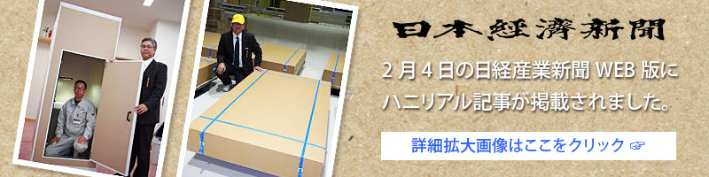 日経web