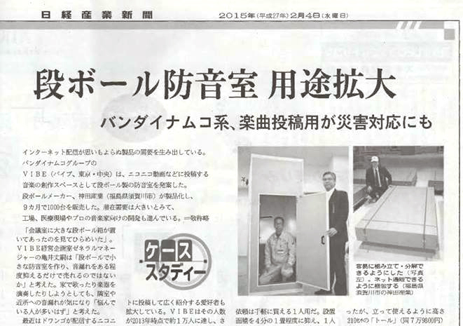 日経産業新聞サムネール