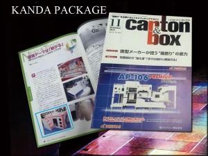 月刊誌のcarton&boxに掲載