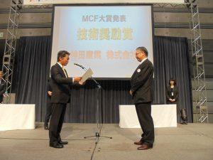 MCF大賞 技術奨励賞01