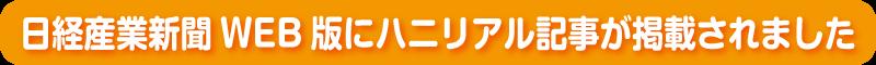 nikkei_web